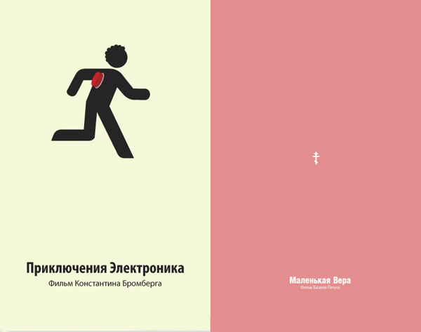Постеры отечественных фильмов