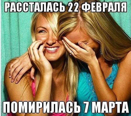 Картинка про девушек и 23 февраля Прикольные картинки на fun ...