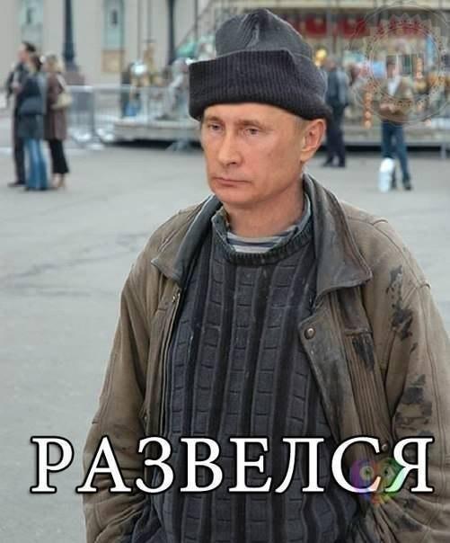 прикольные картинки с путиным: