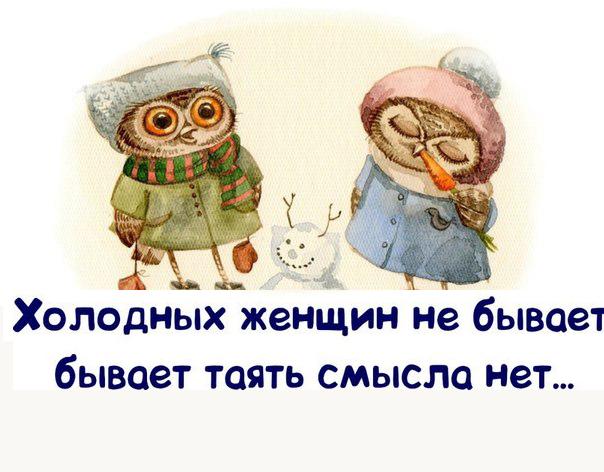 Картинка про холодных женщин