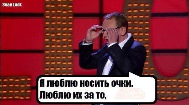 """Комикс """"Я люблю ность очки"""""""