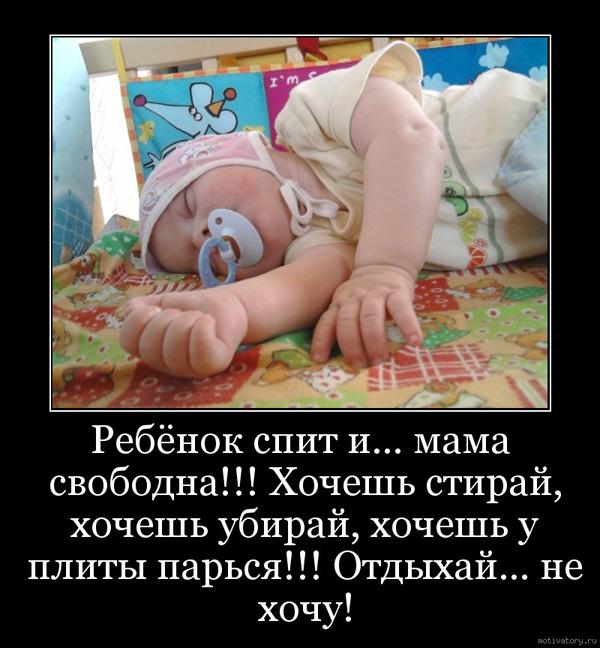 Принуждение спящих мамаш 22 фотография