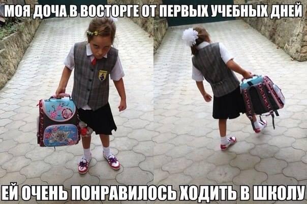 Счастливое школьное время