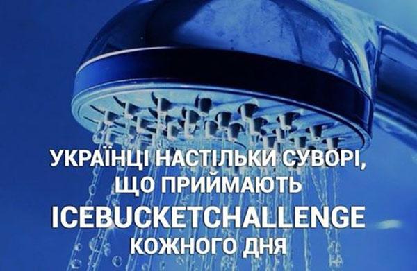 Ice Bucket Challenge в Украине