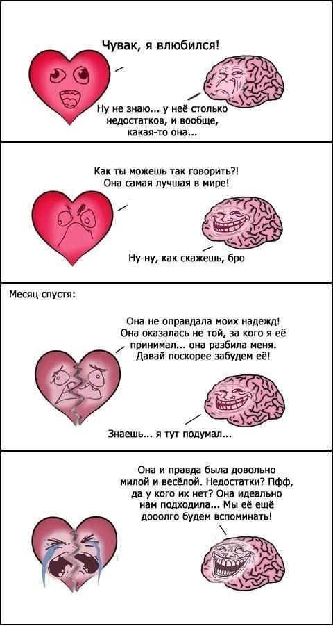 картинки комиксы про любовь: