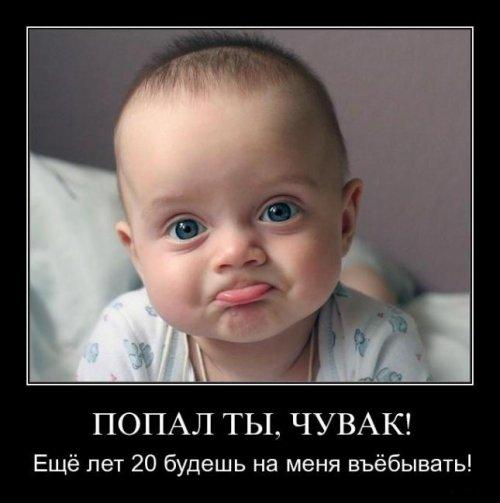 Приколы, анекдоты, видео, демотиваторы: fun.tochka.net/tags/demotivatory-pro-detey