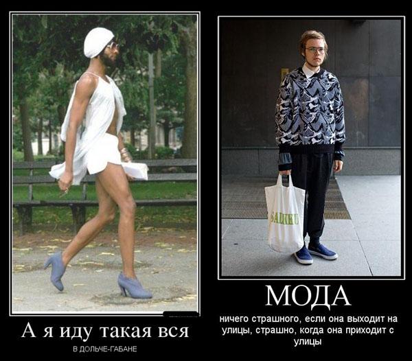 ТОП лучших демотиваторов про моду