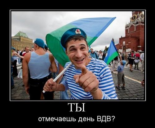 Вдв приколы, бесплатные фото, обои ...: pictures11.ru/vdv-prikoly.html