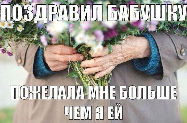 прикольные картинки с бабушками: