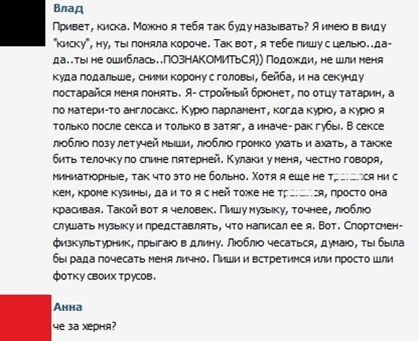 Переписки в соц. сетях