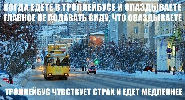 Мем про транспорт и ожидание