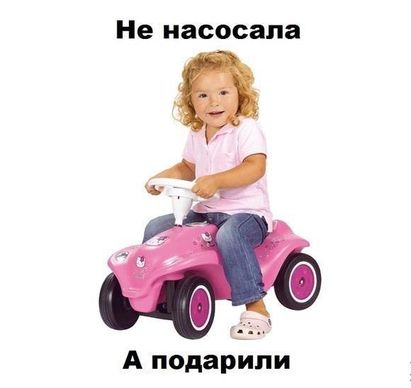 по девушку: