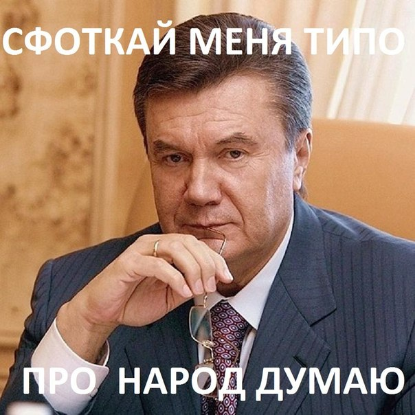 У Януковича и Путина упорно молчат о результатах встречи президентов - Цензор.НЕТ 9291