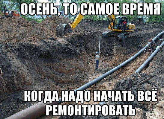 Мем про осень и ремонт