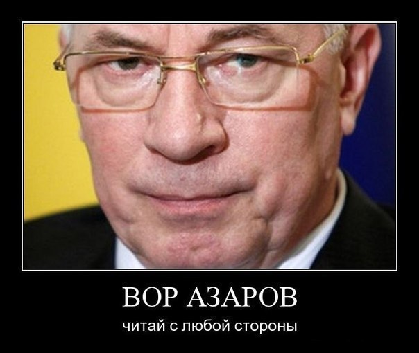Деньги украинцев пошли на оплату международных обязательств Украины, - Азаров - Цензор.НЕТ 8853