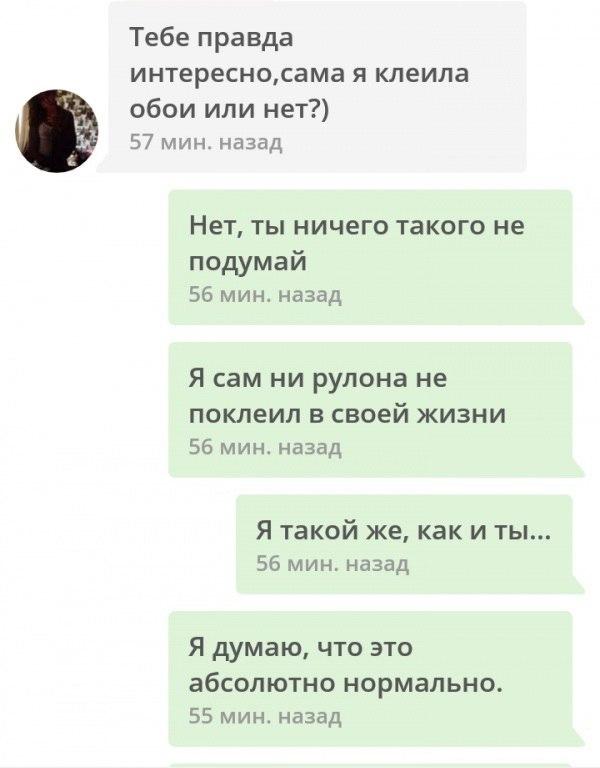 анекдоты по знакомство с девушкой