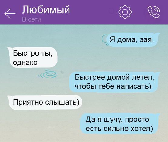 знакомства через смс с фото