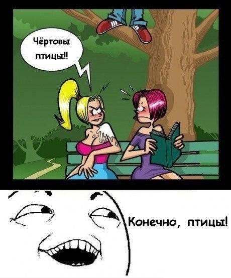 Ржачные мемы и комиксы фууу