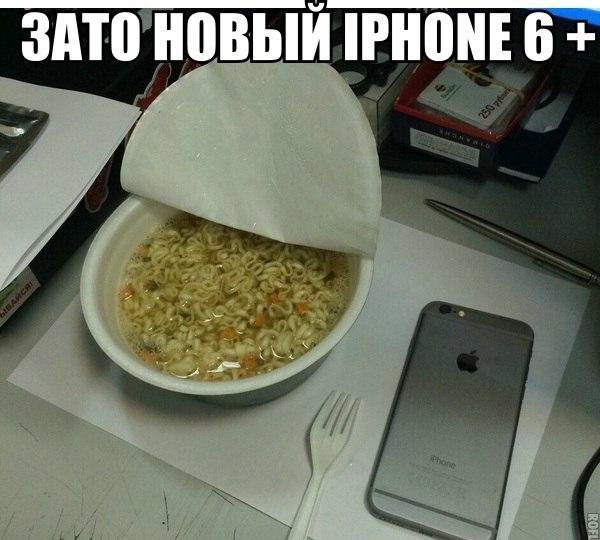 Главное, что есть iphone 6