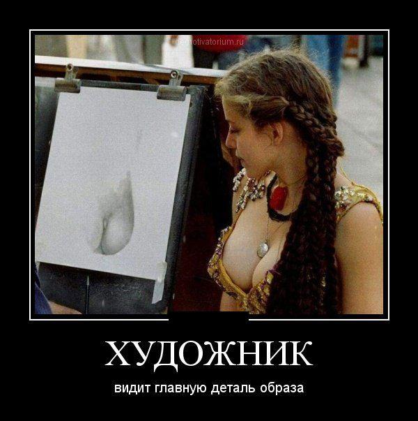 фото юмор секс