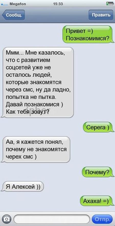 знакомства с девушками по смс без регистрации