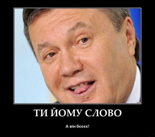фото приколы с януковичем:
