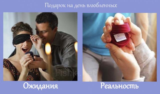 День Св. Валентина. Ожидание и реальность