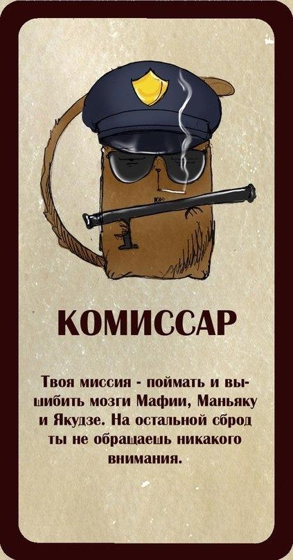 Авторские карточки игры мафия