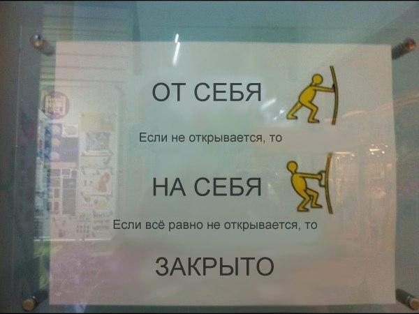 прикольные картинки на дверь: