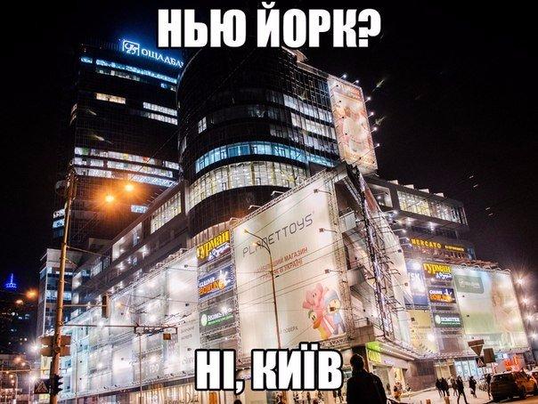Ні, це моя Україна