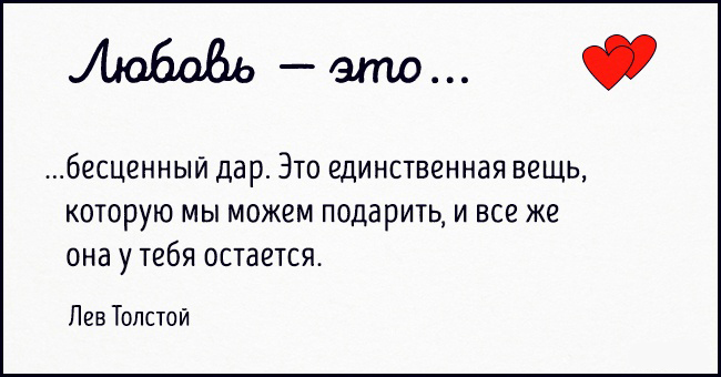 ТОП лучших цитат о любви