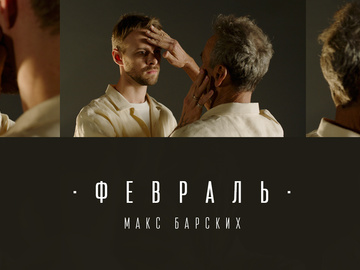 Макс Барських -  Февраль