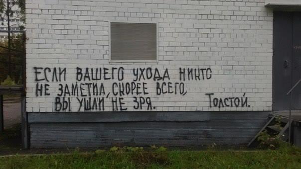Стены дело говорят