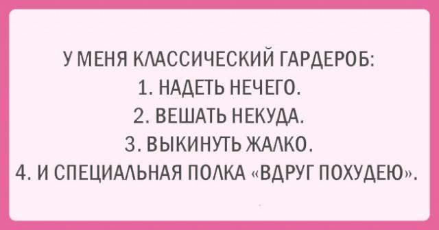 ТОП 15 картинок о женском гардеробе