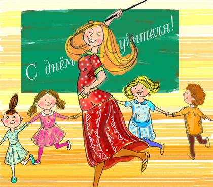Милая открыточка на день учителя