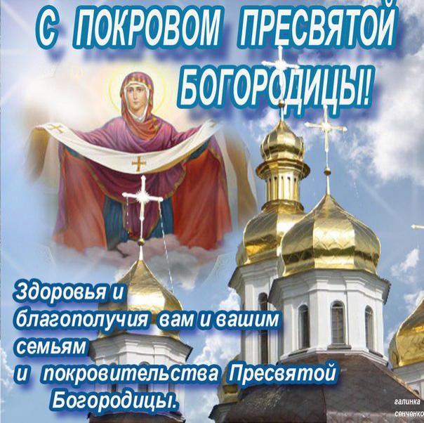 Со святой богородицей поздравления