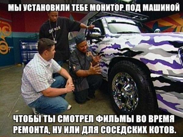 Прикольная подборка мемов по апгрейду авто