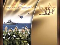 Открытки ко Дню Защитника Отечества