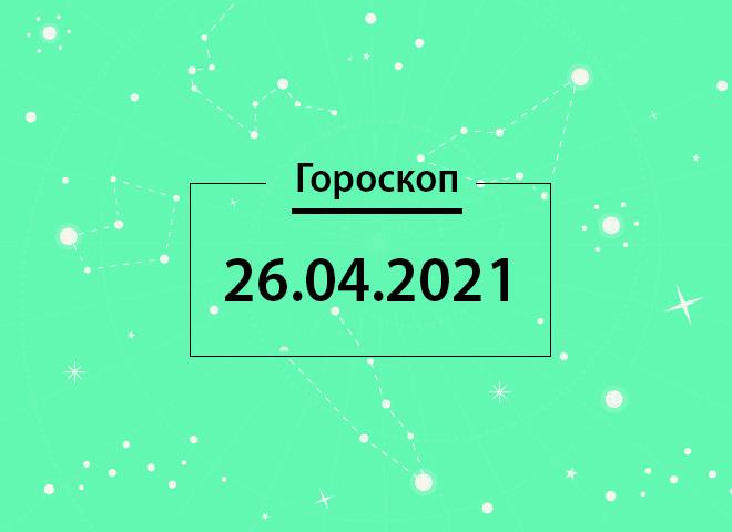 Гороскоп на апрель 2021