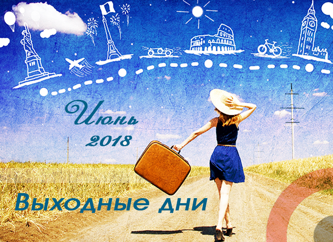 Выходные и праздничные дни в июне 2018 года