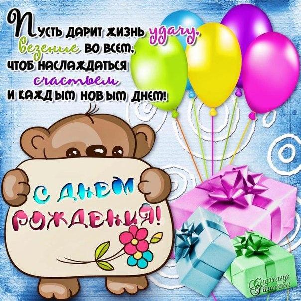 Поздравление с днём рождения девушки короткое