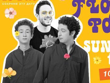 Діма Шуров і Sunsay зіграють на Благодійному Кураж Базарі