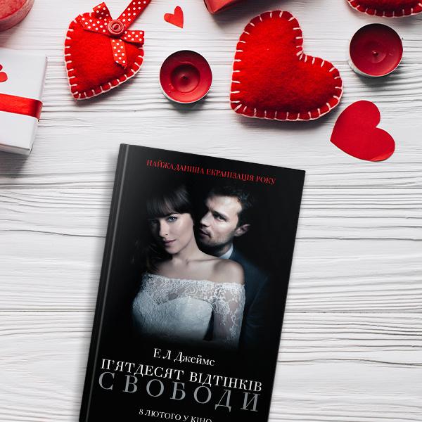 5 книг, які повернуть тобі віру в кохання