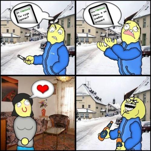 Комиксы fuuuu