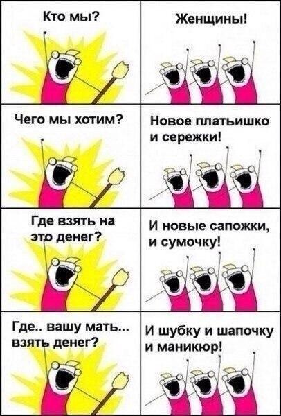 Фууу комикс про девушек