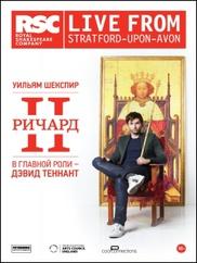 Национальный театр: Ричард ІІ