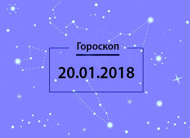 Гороскоп на січень 2018
