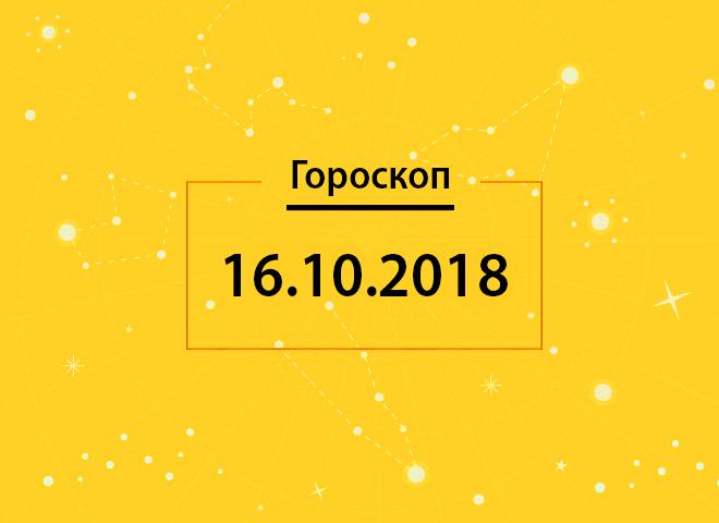 Гороскоп на сегодня, 16 октября 2018 года, для всех знаков Зодиака