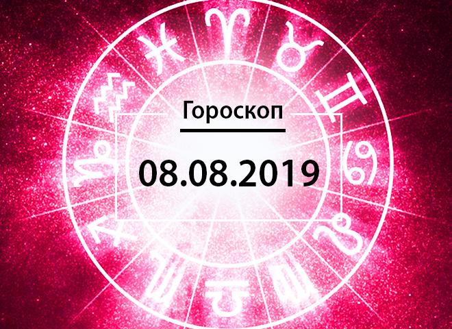 Гороскоп на серпень 2019