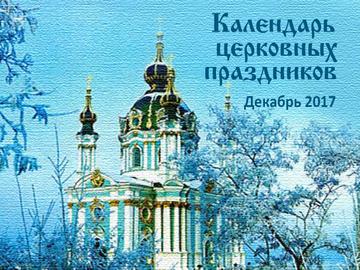 Церковные праздники в декабре 2017